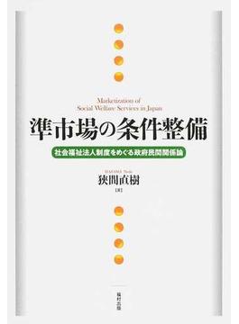 準市場の条件整備 社会福祉法人制度をめぐる政府民間関係論