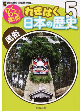 わくわく!探検れきはく日本の歴史 5 民俗