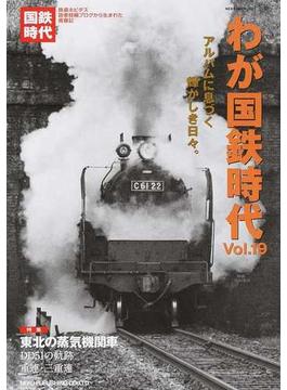わが国鉄時代 vol.19 アルバムに息づく輝かしき日々。(NEKO MOOK)