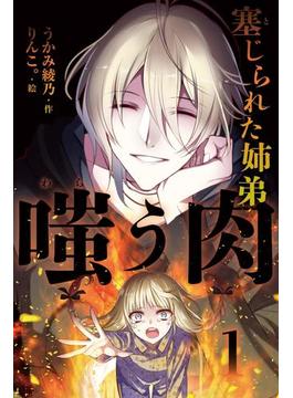 【1-5セット】嗤う肉~塞(と)じられた姉弟(コミックノベル「yomuco」)