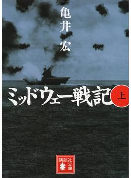 【全1-2セット】ミッドウェー戦記(講談社文庫)