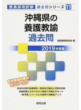 沖縄県の養護教諭過去問 2019年度版