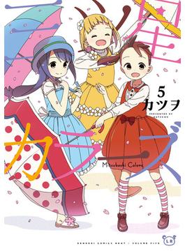三ツ星カラーズ 5 (電撃コミックスNEXT)(電撃コミックスNEXT)