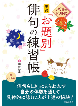 実践「お題別」俳句の練習帳 30日のドリル式