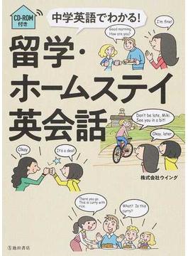 中学英語でわかる!留学・ホームステイ英会話