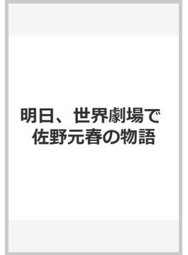 明日、世界劇場で 佐野元春の物語