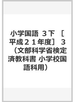 小学国語 3下 [平成21年度] 3