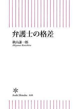 弁護士の格差(朝日新書)