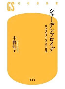 シャーデンフロイデ 他人を引きずり下ろす快感(幻冬舎新書)