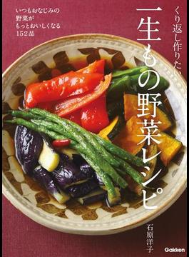 【期間限定価格】くり返し作りたい一生もの野菜レシピ
