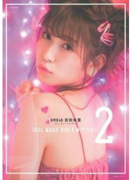 IDOL MAKE BIBLE@アカリン NMB48吉田朱里ビューティーフォトブック 2(主婦の友生活シリーズ)
