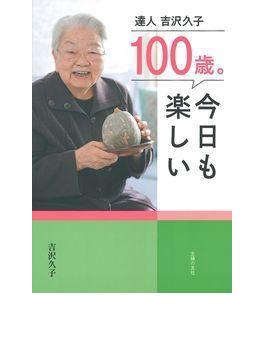 100歳。今日も楽しい 達人吉沢久子