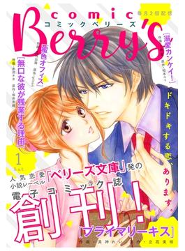 【1-5セット】comic Berry's(comic Berry's)