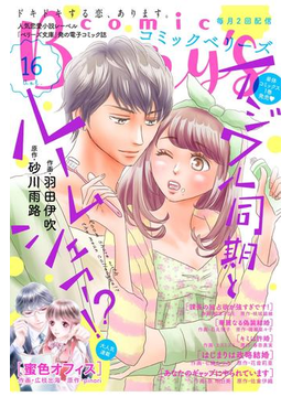 【16-20セット】comic Berry's(comic Berry's)