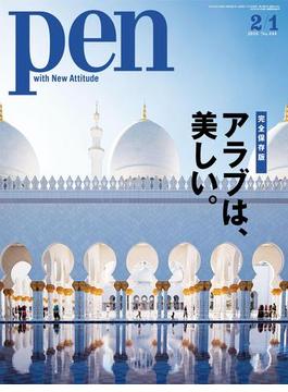 Pen 2018年 2/1号(Pen)