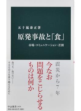 原発事故と「食」 市場・コミュニケーション・差別(中公新書)