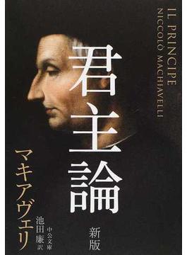 君主論 新版(中公文庫)