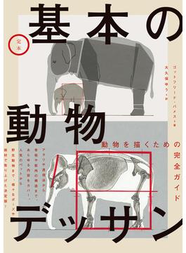 定本基本の動物デッサン 動物を描くための完全ガイド