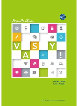 ヴァズィ! 初級フランス語 会話・文法そして文化 改訂版