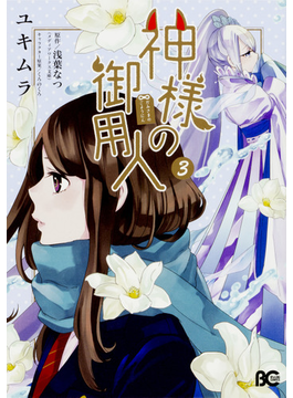 神様の御用人 3 (ビーズログコミックス)(B'sLOG COMICS)