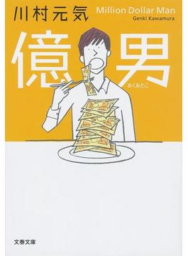億男(文春文庫)