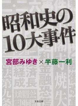 昭和史の10大事件(文春文庫)
