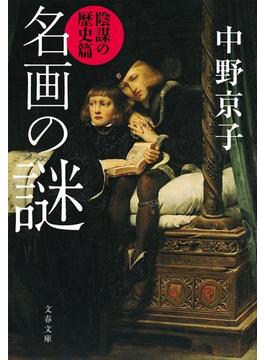 名画の謎 陰謀の歴史篇(文春文庫)