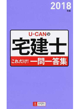 U−CANの宅建士これだけ!一問一答集 2018年版