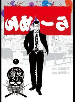 らーめん滑皮さん 1 闇金ウシジマくん外伝 (ビッグスピリッツコミックススペシャル)(ビッグコミックス)