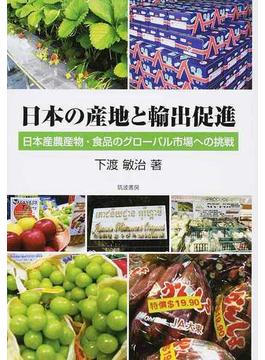 日本の産地と輸出促進 日本産農産物・食品のグローバル市場への挑戦