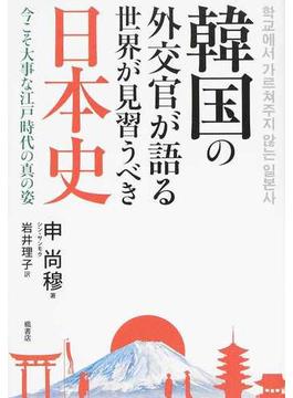 韓国の外交官が語る世界が見習うべき日本史 今こそ大事な江戸時代の真の姿