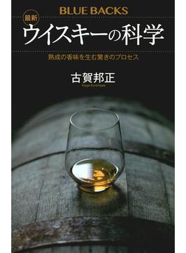 最新ウイスキーの科学 熟成の香味を生む驚きのプロセス(ブルー・バックス)