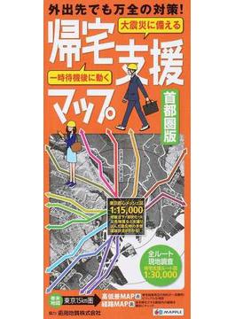 帰宅支援マップ 首都圏版 9版