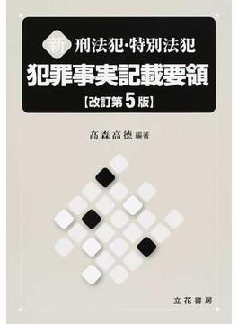 新刑法犯・特別法犯犯罪事実記載要領 改訂第5版