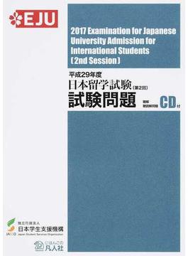 日本留学試験試験問題 平成29年度第2回