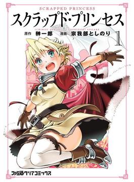 【全1-3セット】スクラップド・プリンセス(ファミ通クリアコミックス)