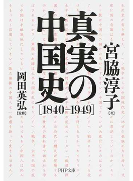 真実の中国史 1840−1949(PHP文庫)