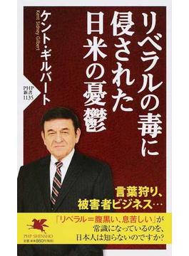リベラルの毒に侵された日米の憂鬱(PHP新書)
