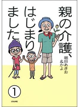 【1-5セット】親の介護、はじまりました。(分冊版)