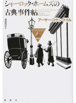 シャーロック・ホームズの古典事件帖(論創海外ミステリ)