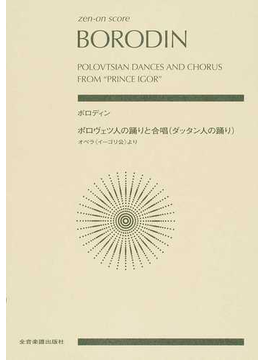 ボロディン ポロヴェツ人の踊りと合唱〈ダッタン人の踊り〉 オペラ《イーゴリ公》より