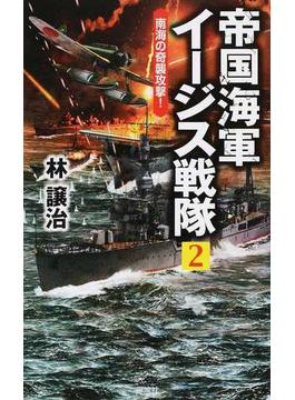 帝国海軍イージス戦隊 2 南海の奇襲攻撃!(ヴィクトリーノベルス)