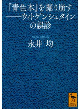 『青色本』を掘り崩す ウィトゲンシュタインの誤診(講談社学術文庫)