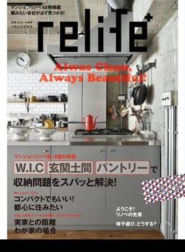 relife+ vol.28 〈W.I.C〉〈玄関土間〉〈パントリー〉で収納問題をスパッと解決! コンパクトでもいい!都心に住みたい