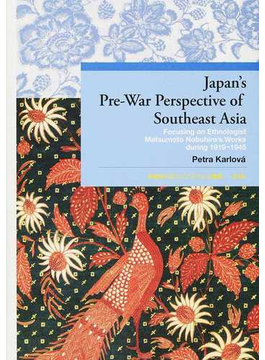 Japan's Pre‐War Perspective of Southeast Asia Focusing on Ethnologist Matsumoto Nobuhiro's Works during 1919−1945