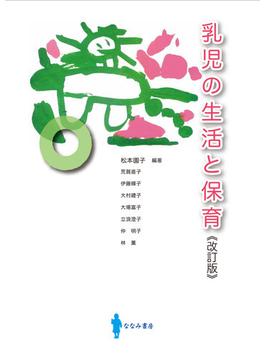 乳児の生活と保育 改訂版