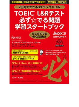 TOEIC L&Rテスト必ず☆でる問題学習スタートブック 7日間でできる3ステップドリル