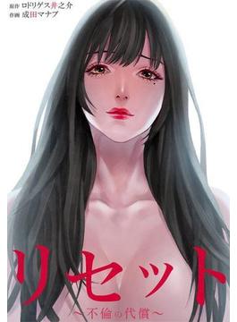【1-5セット】リセット~不倫の代償~