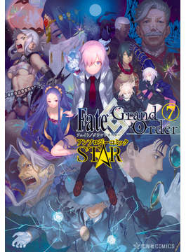 Fate/Grand OrderアンソロジーコミックSTAR 7 (星海社COMICS)