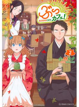 ぶっカフェ! 2 (星海社COMICS)